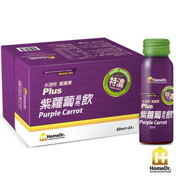 (無感退費)Home Dr.紫蘿蔔晶亮飲水溶性葉黃素Plus(大+小共32瓶入)