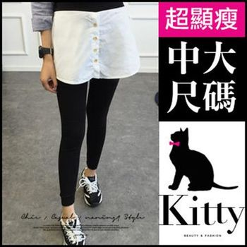 【專櫃品質 Kitty 大美人】中大尺碼 超彈力 - 假兩件黑白 襯衫內搭褲 - 9分 臀圍38吋以內(L-XL#25)