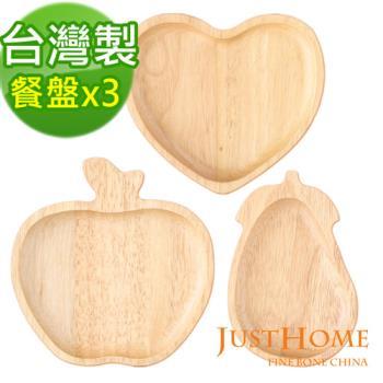 【Just Home】台灣製蔬果造型橡膠原木餐盤3件組(愛心+茄子+蘋果)