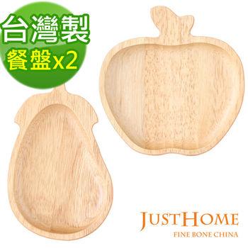 【Just Home】台灣製蔬果造型橡膠原木餐盤2件組(茄子+蘋果)