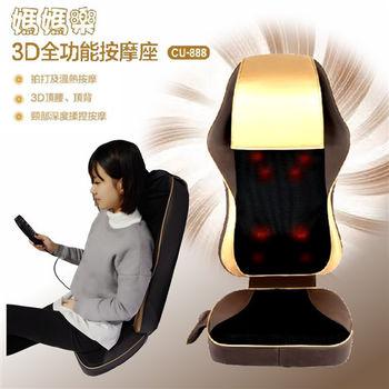 媽媽樂3D頂級全功能按摩椅墊 CU-888