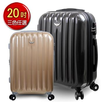Easy Flyer 易飛翔-20吋PC夜彩系列可加大行李箱(顏色任選)