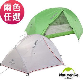 Naturehike 星河2超輕戶外雙人雙層手動野營帳篷(兩色)