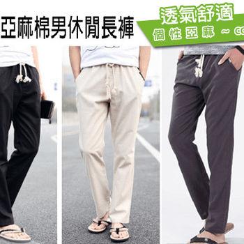 【M.G】L-3XL亞麻棉型男休閒長褲 ( 透氣、吸濕排汗)