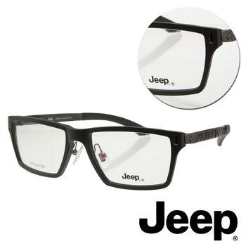 【JEEP】純鈦粗框梯形黑色光學眼鏡(J-TF5001-C1)