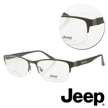 【JEEP】純鈦半粗框槍色光學眼鏡(J-F8023-C2)
