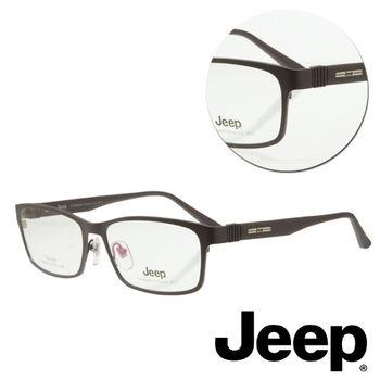 【JEEP】純鈦全粗框棕色光學眼鏡(J-F8022-C3)