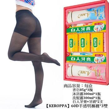 【KEROPPA】可諾帕60D半透明褲襪綜合禮盒*2盒NO.340+C62009