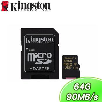 Kingston 金士頓 64G MicroSDXC UHS-I (Class 10)記憶卡  - 90MB/s《附轉卡》