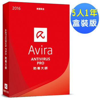 Avira小紅傘防毒大師 2016中文5人1年盒裝版