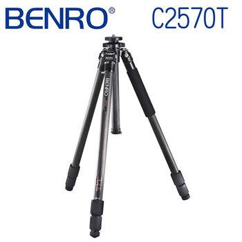 【BENRO百諾】C2570T 碳纖維經典系列腳架