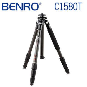 【BENRO百諾】C1580T 碳纖維經典系列腳架