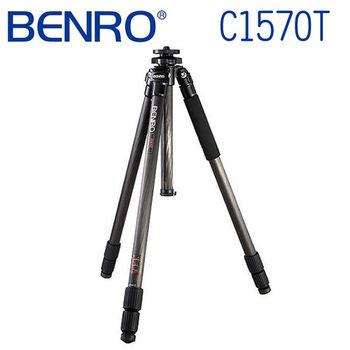 【BENRO百諾】C1570T 碳纖維經典系列腳架