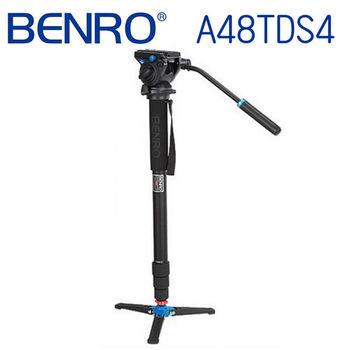 【BENRO百諾】A48TDS4 油壓雲台鎂鋁合金單腳架套組