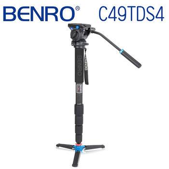 【BENRO百諾】C49TDS4 油壓雲台碳纖維單腳架套組