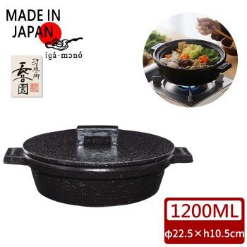 日本長谷園伊賀燒-小酒館珍味陶鍋-黑