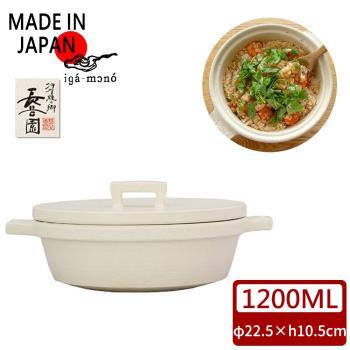 日本長谷園伊賀燒-小酒館珍味陶鍋-白