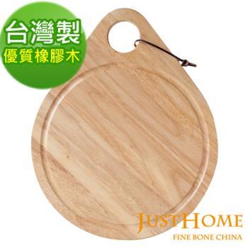【Just Home】天然橡膠原木水滴型托盤砧板(台灣製)