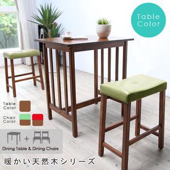 【H&D】 普克斯日式吧台餐桌椅組(一桌二椅)-2色