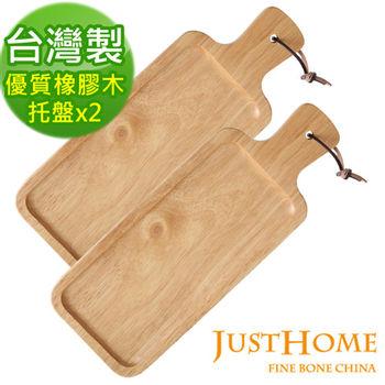 【Just Home】天然橡膠原木長型把手托盤2件組(台灣製)