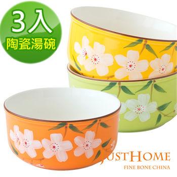 【Just Home】日式繽紛櫻花陶瓷湯碗3件組