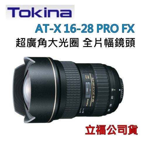 Tokina AT-X 16-28 PRO FX F2.8超廣角大光圈 全片幅鏡頭~for Nikon (公司貨)