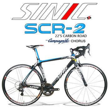 SINIC SCR2 旗艦級Campy CHORUS全碳纖公路車(黑/藍)
