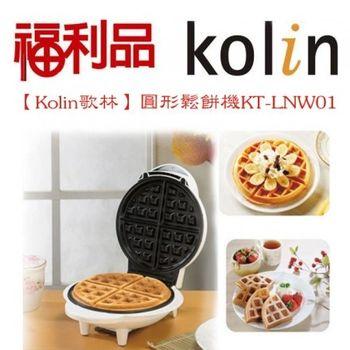 (福利品)【Kolin歌林】圓形鬆餅機KT-LNW01/ 動手做 / 美味點心 /下午茶