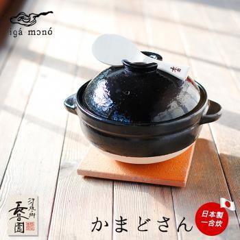 【日本長谷園伊賀燒】遠紅外線節能日式炊飯鍋(1-2人)