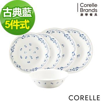 【CORELLE】康寧古典藍5件式餐盤組 PV-E04