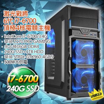 激光戰將【華碩平台】(i7-6700/華碩 Z170 PRO GAMING/16G DDR4/SSD 240G/HHD 1TB/華碩 STRIX-GTX960-4GD5)4核電競主機