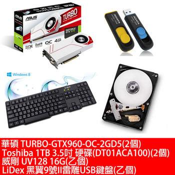 《華碩套餐》華碩TURBO-GTX960-OC-2GD5(2個)+TOSHIBA 1TB硬碟(DT01ACA100)(2個)+威剛 UV128 16G(乙個)+LiDex雷雕USB鍵盤(乙個)
