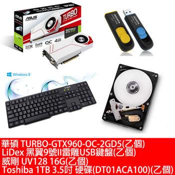 《華碩套餐》華碩TURBO-GTX960-OC-2GD5(乙個)+TOSHIBA 1TB硬碟(DT01ACA100)(乙個)+威剛 UV128 16G(乙個)+LiDex雷雕USB鍵盤(乙個)