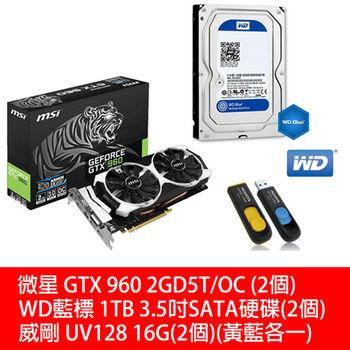《微星套餐》微星 GTX 960 2GD5T/OC(2個)+WD藍標 1TB 3.5吋SATA硬碟(2個)+威剛 UV128 16G(黃藍各一)