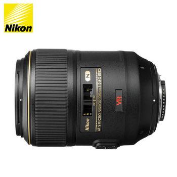 Nikon AF-S VR Micro 105mm F2.8G IF-ED 定焦鏡 (公司貨)