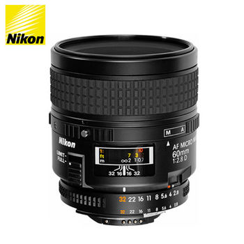 NIKON AF 60mm F2.8D MICRO 定焦鏡 (公司貨)