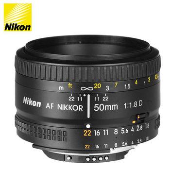 Nikon AF Nikkor 50mm F1.8D 定焦鏡 (公司貨)