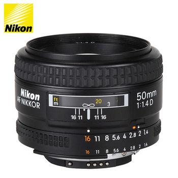 Nikon Ai AF Nikkor 50mm F1.4D (公司貨)