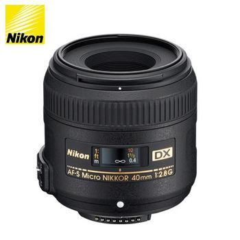 Nikon AF-S DX Micro NIKKOR 40mm F2.8G (公司貨)