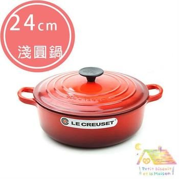LE CREUSET 鑄鐵淺圓鍋 24cm 櫻桃紅 (燉飯鍋)