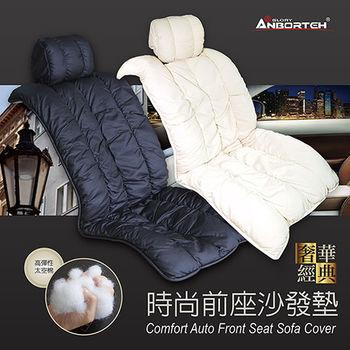 【安伯特】時尚奢華系列-時尚前座沙發墊(二色可選)