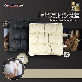 【安伯特】經典奢華系列-時尚方型沙發墊(防滑固定升級版)高科技太空棉 透氣 耐磨