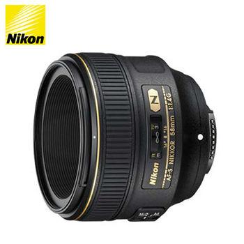 Nikon AF-S NIKKOR 58mm F1.4G 定焦鏡 (公司貨)