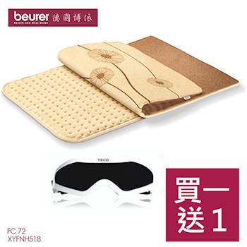 《買就送》【德國博依beurer】透氣加大型電熱毯HK125XXL