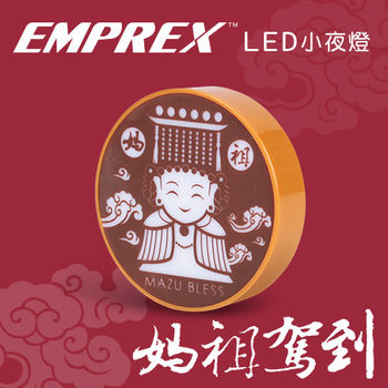 EMPREX 棕媽祖保庇大元燈 LED小夜燈
