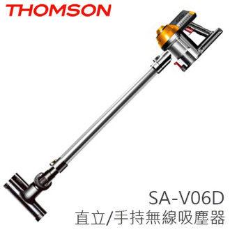 THOMSON 湯姆笙 SA-V06D 手持無線吸塵器/豪華旗艦組
