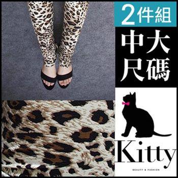 【專櫃品質 Kitty 大美人】中大尺碼 超彈力 - 性感豹紋內搭褲兩件組 - 9分 L-2XL適穿(T20)