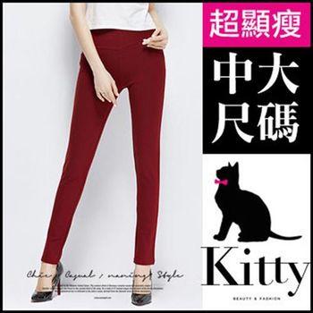 【專櫃品質 Kitty 大美人】中大尺碼 - 超顯瘦 鉛筆褲 3XL(#T13)