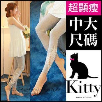 【專櫃品質 Kitty 大美人】中大尺碼 日本蕾絲內搭褲 - 腰圍可調(孕婦、腹大皆可穿 XL- 5XL)