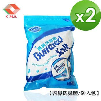 【宇祥國際】善鼻脈動式洗鼻器/專用洗鼻鹽(120小包)